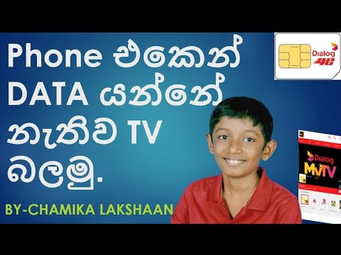 Watch TV on Phone By Dialog My TV - Chamika Lakshaan