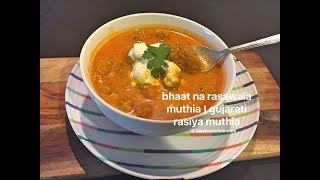 bhaat na rasawala muthia recipe | gujarati rasiya muthia recipe | leftover rice recipe