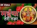 Download Maiya Teri Nazar | मईया तेरी नज़र | Full HD Song | Navratri Special 4K  2017 | Shailendra Jain MP3 song and Music Video