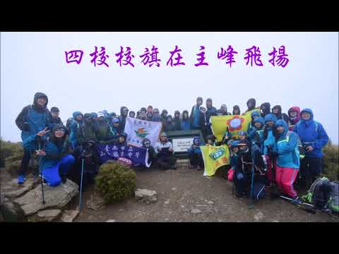 2018合歡山山野活動-東山國中