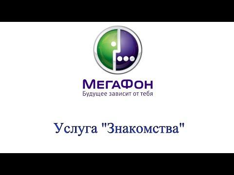 """Услуга """"Знакомства"""" от Мегафон  описание, как подключить и отключить"""