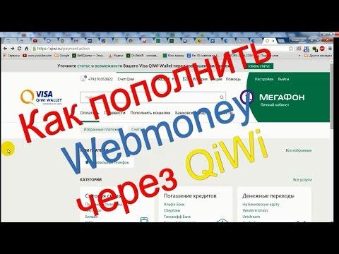 Как пополнить Вебмани - Webmoney