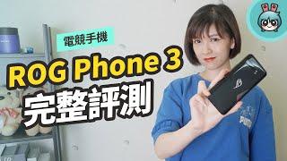 ROG Phone 3 完整評測!穩定高效不過熱不爆 ping,依然是遊戲玩家的神機