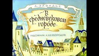 Диафильм А.Завадье - В средневековом городе