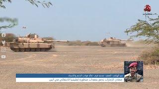 مصادر : الإمارات تدفع بمعدات متطورة لمليشيا الانتقالي في أبين