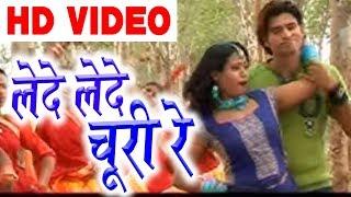 Cg Song | Lede Lede Re Churi | Laxmi Kanchan | New Chhatttisgarhi Geet | HD Video 2018