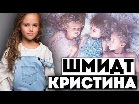 КТО ТАКАЯ КРИСТИНА ШМИДТ? | Самые красивые дети-модели