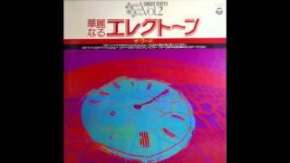 Shigeo Sekito - Vol. II (FULL ALBUM)