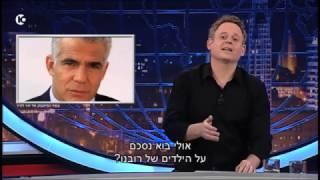 גב האומה - איך לפתור את בעיות ישראל בעזרת אהבה?