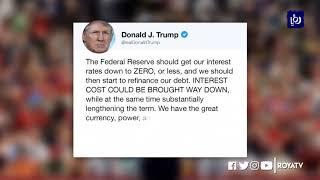 ترمب يطالب البنك المركزي الأمريكي بتخفيض الفائدة إلى الصفر أو أقل (11/9/2019)
