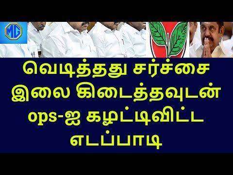 edappadi released ops after get admk symbol|tamilnadu political news|live news tamil