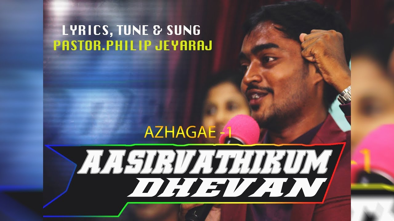 Aasirvathikum Dhevan | Pastor Philip Jeyaraj | Promise Song 2019 | New Tamil Christian Song