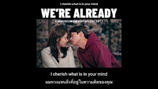 [THAISUB] We…