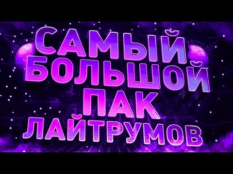 👍Самый большой пак лайтрумов  для Cinema 4d | МЕГА ПАК ГОТОВЫХ 3D ТЕКСТОВ | КРУТОЙ ПАК ЛАЙТРУМОВ