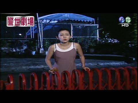 【警世劇場 台灣靈異事件HD】無頭公案(上)