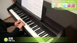 若葉 / 平岡 均之 : ピアノ(ソロ) / 初級