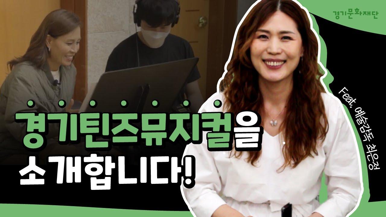 [경기틴즈뮤지컬] 최은정 예술감독이 소개하는 경기틴즈뮤지컬!