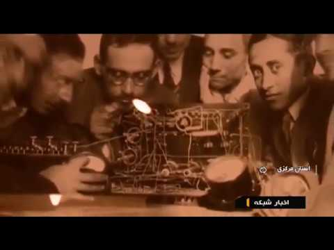 Iran Professor Mahmood Hesabi, Nuclear physicist & parlementer پروفسور محمود حسابي ايران