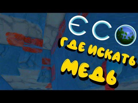 ECO #2 | Где искать медь в игре ECO