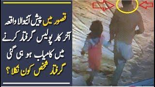 Police Arrested Culprits In Zainab Case