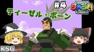 【 ロックマンDASH 鋼の冒険心 】【アクションゲーム】 ディグアウター...