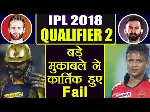 IPL 2018 : Diniesh Karthik bowled for 8 runs, Shakib Al Hasan strikes   वनइंडिया हिंदी
