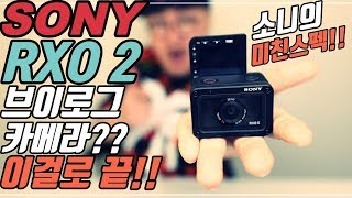[데프콘TV] 소니 RX0 II (초소형! 4K! …