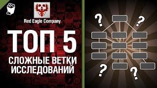 тОП 5 сложных веток для исследования - Выпуск №11 - от Red Eagle Company [World of Tanks]