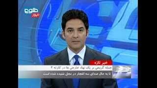 TOLOnews 6 pm News 29 November 2014 / طلوع نیوز ۰۸ قوس ۱۳۹۳