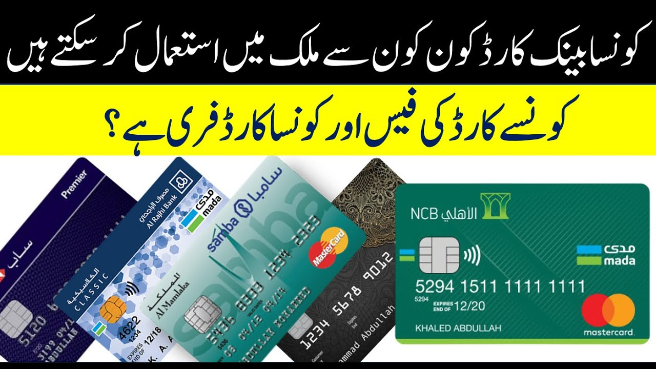 Download How to Use ATM Card Internationally   Which ATM Cards is Free   Helan MTM Box