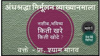 #ShyamManav #Nashib #Jyotish Nashib ,Jyotish Kiti Khare kiti Khote Part 1 by Prof. Shyam Manav