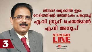 In Conversation with AV Anoop | Straight Line | Part 03 | Kaumudy TV