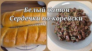 Нет хлеба Простой и быстрый рецепт белого батона Рецепт сердечек по корейски
