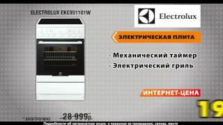 """Открытие гипермаркета """"RBT.ru"""" в Челябинске Electrolux"""
