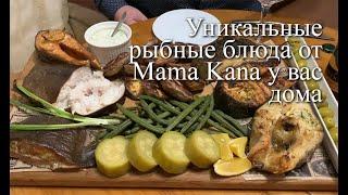 Уникальные рыбные блюда от фирмы Mamа Kana у вас дома