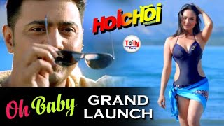 Oh Baby গানের Grand Launch এ হল Unlimited Hoichoi | Dev | Puja | Koushani