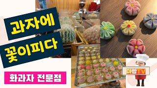 [수앙] 수제 화과자카…
