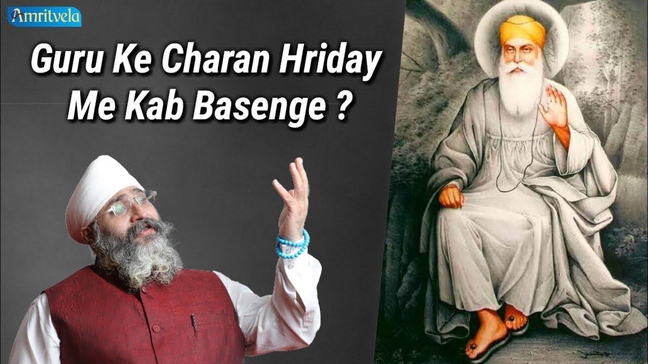 Guru Ke Charan Hriday Me Kab Basenge AMRITVELA TRUST