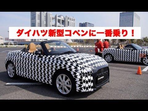 【一番乗り!】ダイハツ新型コペン/DAIHATSU COPEN #LOVECARS