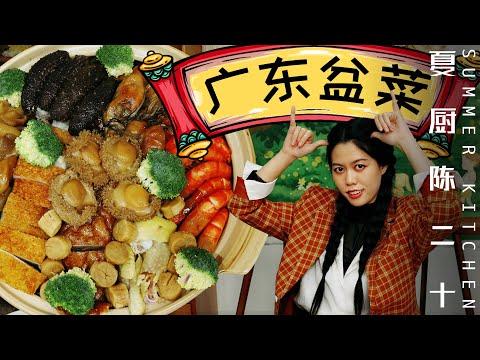 Chinese New Year/Poon Choi/18種葷素食材煮制經典年夜飯--盆菜!盆滿缽滿 團團圓圓!| Summer Kitchen•夏廚陳二十【313】
