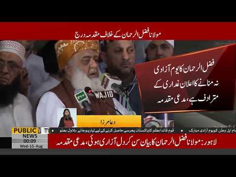 Maulana Fazal ur Rehman ko 14 August kay bare me bayan dena mehnga par gaya