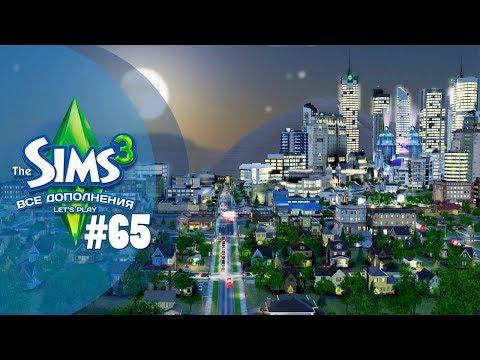 """The Sims 3 Все дополнения: 65 серия """"Глобальный переезд"""""""