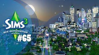 """The Sims 3 Все дополнения: 65 эпизод """"Глобальный переезд"""""""