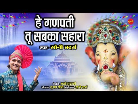हे गजानन तू सबका सहारा - Hey Gajanan Tu Sabka Sahara - Soni Brothers - Lord Ganesh Chaturthi Special