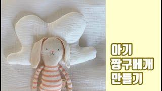 DIY 태교미싱) 신생아 아기 짱구베개 만들기 (엄마가…