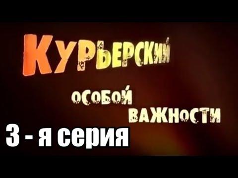 """Многосерийный художественный фильм """"Курьерский - особой важности"""". 3-я серия."""