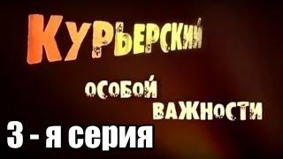 """Многосерийный художественный фильм """"Курьерский - особой важности"""". 3-я эпизод."""