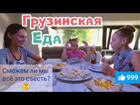 Батуми. Посетили лучшее кафе грузинской кухни?! Набережная днем. Рынок Парехи! Июнь 2019.
