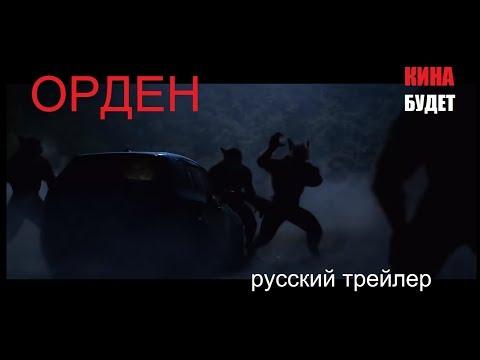 Орден (The Order) 2019 Netflix Русский трейлер сериала Озвучка КИНА БУДЕТ
