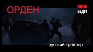 Орден/Порядок (The Order) 2019 Netflix Русский трейлер сериала Озвучка КИНА БУДЕТ